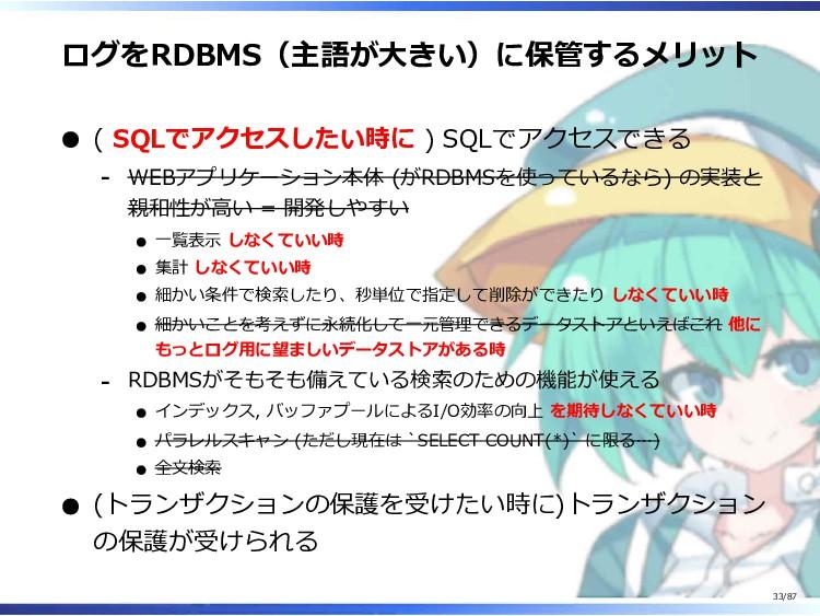 ログをRDBMS(主語が大きい)に保管するメリット ( SQLでアクセスしたい時に ) SQL...