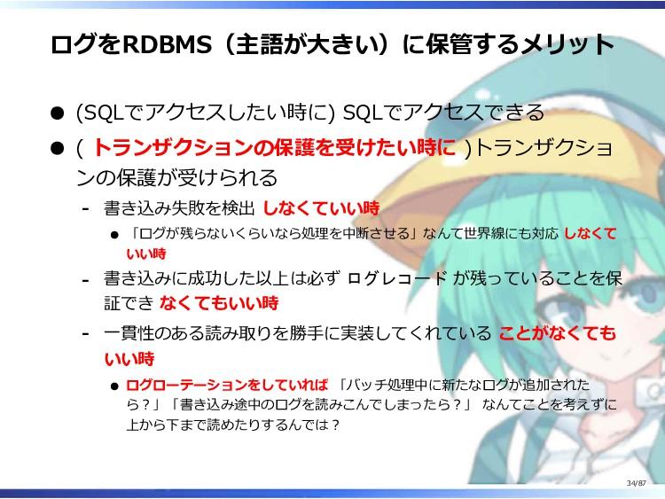 ログをRDBMS(主語が大きい)に保管するメリット (SQLでアクセスしたい時に) SQLでア...