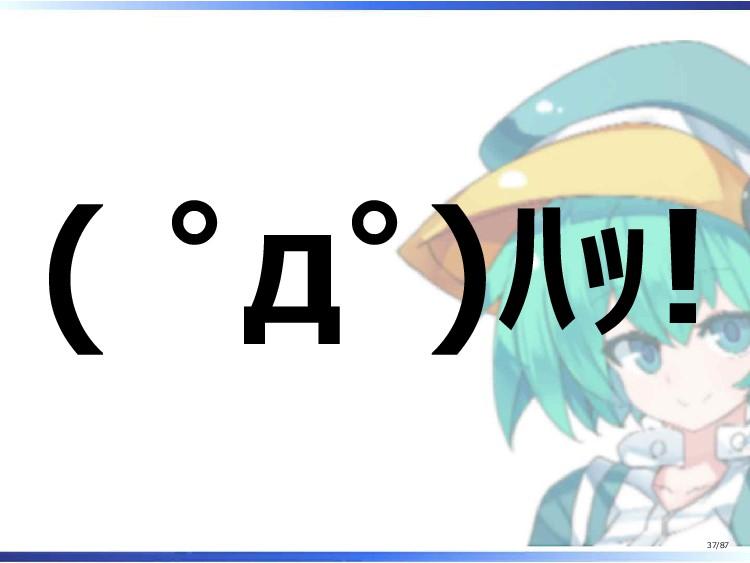 ( ゚д゚)ハッ! 37/87