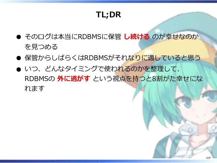 TL;DR そのログは本当にRDBMSに保管 し続ける のが幸せなのか を見つめる 保管からし...