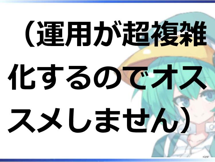 (運用が超複雑 化するのでオス スメしません) 43/87