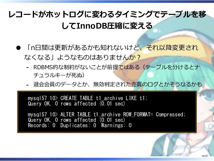 レコードがホットログに変わるタイミングでテーブルを移 してInnoDB圧縮に変える 「n日間は...