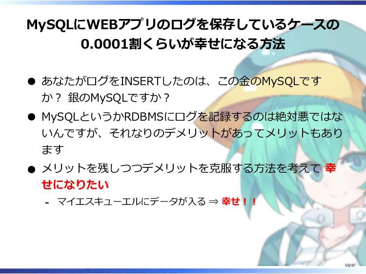 MySQLにWEBアプリのログを保存しているケースの 0.0001割くらいが幸せになる方法 あ...