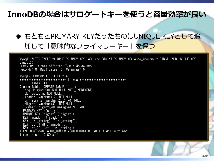 InnoDBの場合はサロゲートキーを使うと容量効率が良い もともとPRIMARY KEYだった...