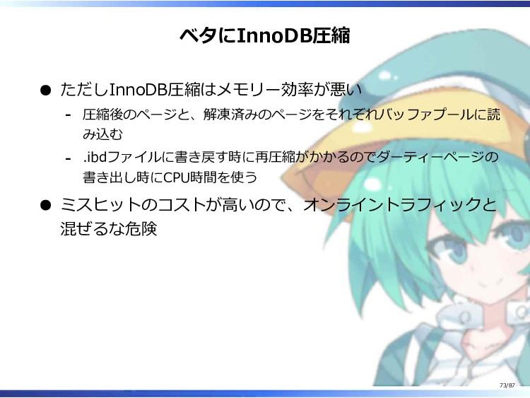 ベタにInnoDB圧縮 ただしInnoDB圧縮はメモリー効率が悪い 圧縮後のページと、解凍済み...