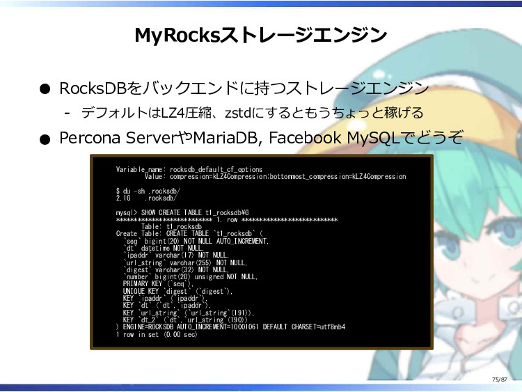 MyRocksストレージエンジン RocksDBをバックエンドに持つストレージエンジン デフォ...