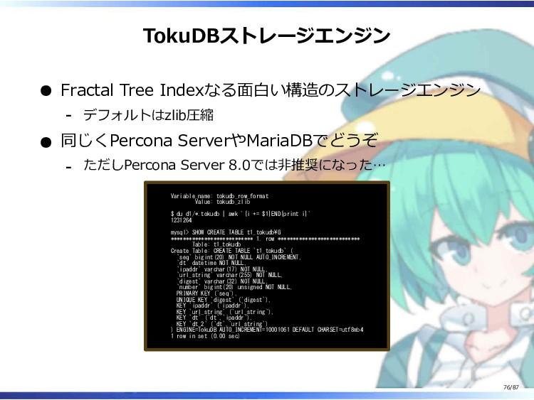TokuDBストレージエンジン Fractal Tree Indexなる面白い構造のストレージ...