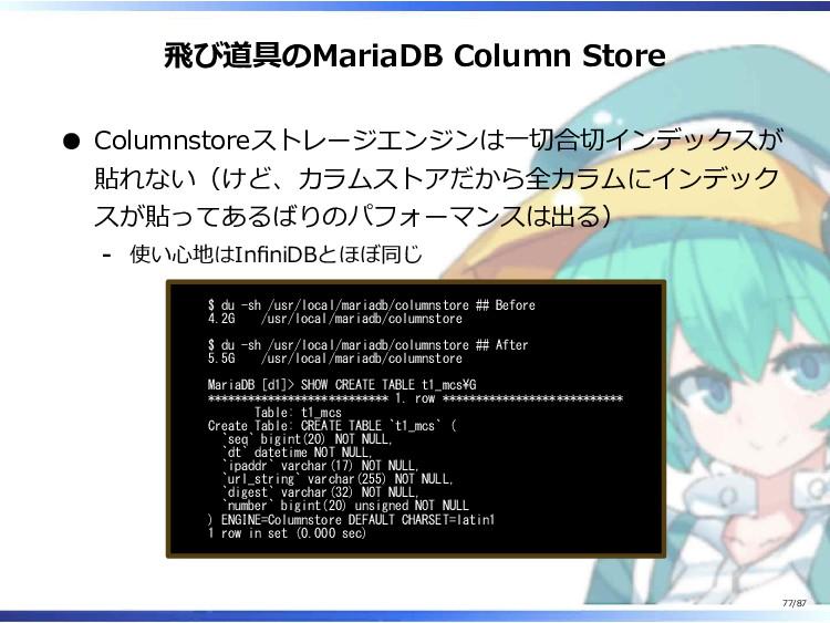 飛び道具のMariaDB Column Store Columnstoreストレージエンジンは...