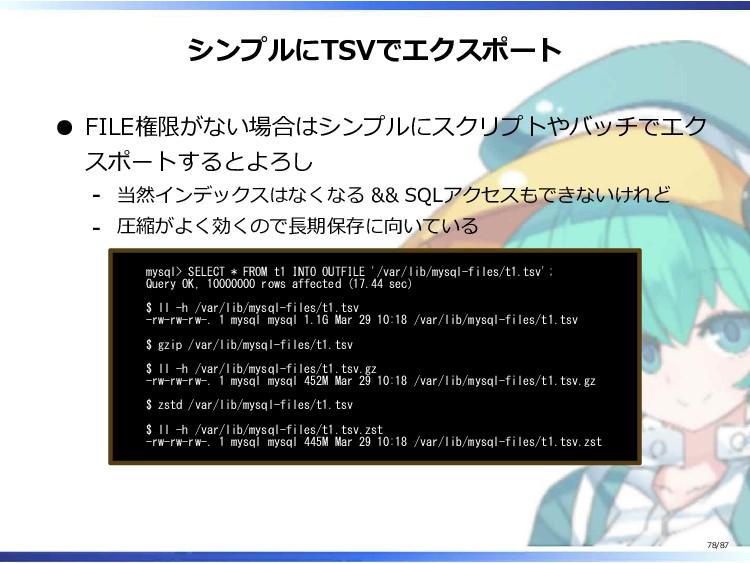 シンプルにTSVでエクスポート FILE権限がない場合はシンプルにスクリプトやバッチでエク ス...