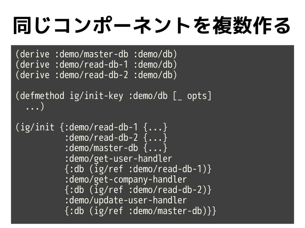 同じコンポーネントを複数作る (derive :demo/master-db :demo/db...