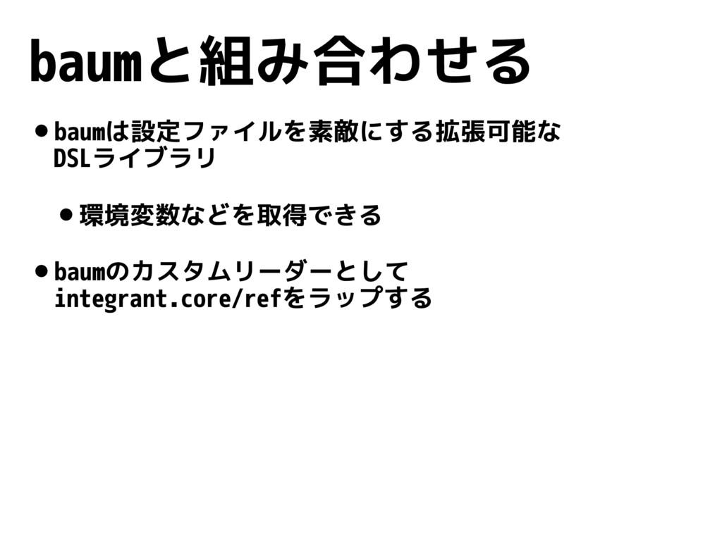 baumと組み合わせる •baumは設定ファイルを素敵にする拡張可能な DSLライブラリ •...