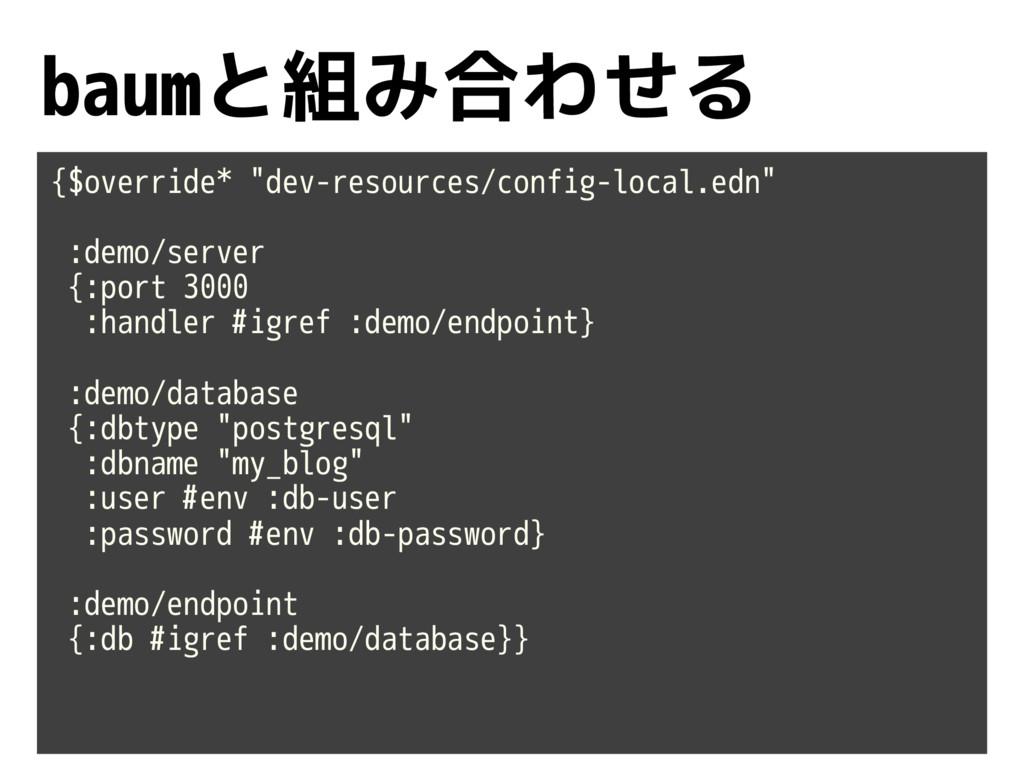 "baumと組み合わせる {$override* ""dev-resources/config-l..."