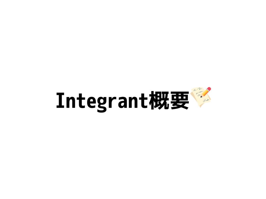 Integrant概要