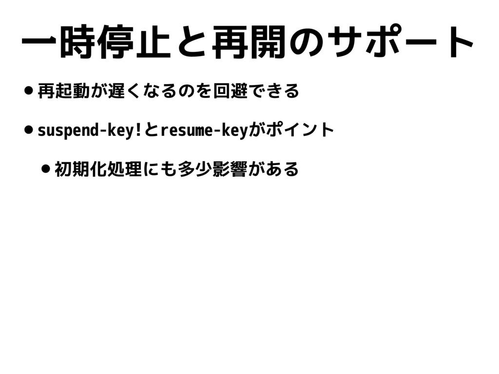 一時停止と再開のサポート •再起動が遅くなるのを回避できる •suspend-key!とres...