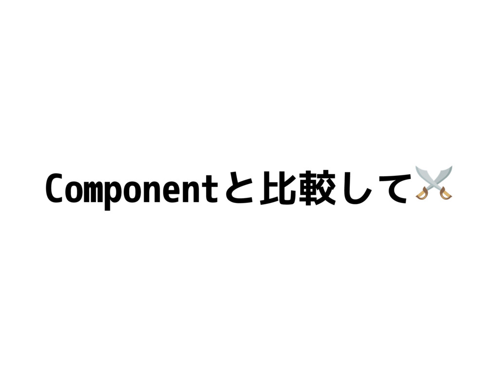 Componentと比較して⚔