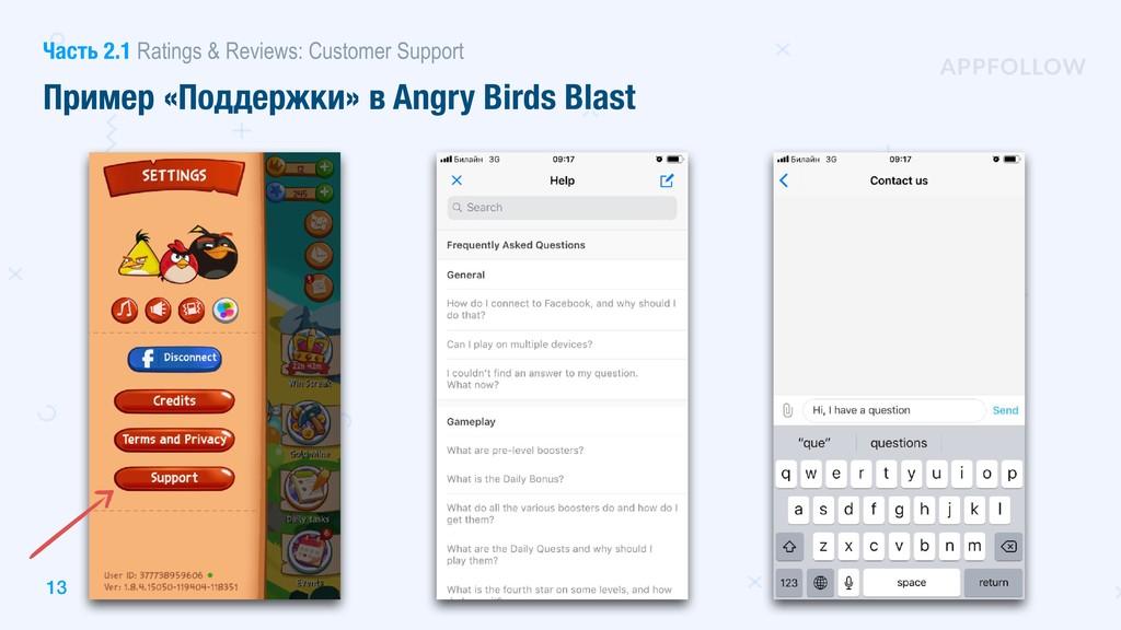 Пример «Поддержки» в Angry Birds Blast 13 Часть...