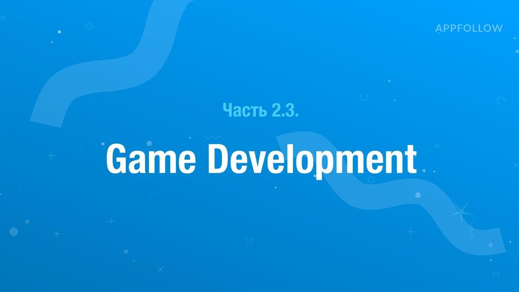 Часть 2.3. Game Development