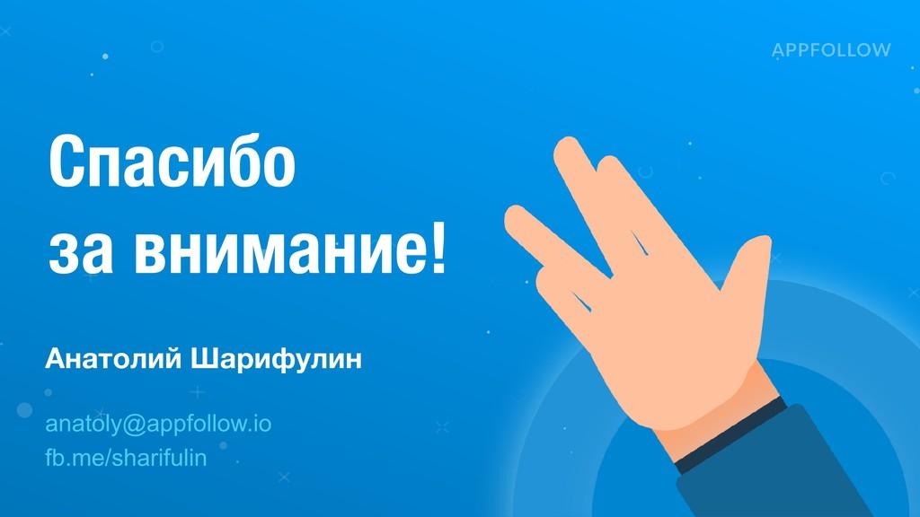 Спасибо за внимание! Анатолий Шарифулин fb.me/s...