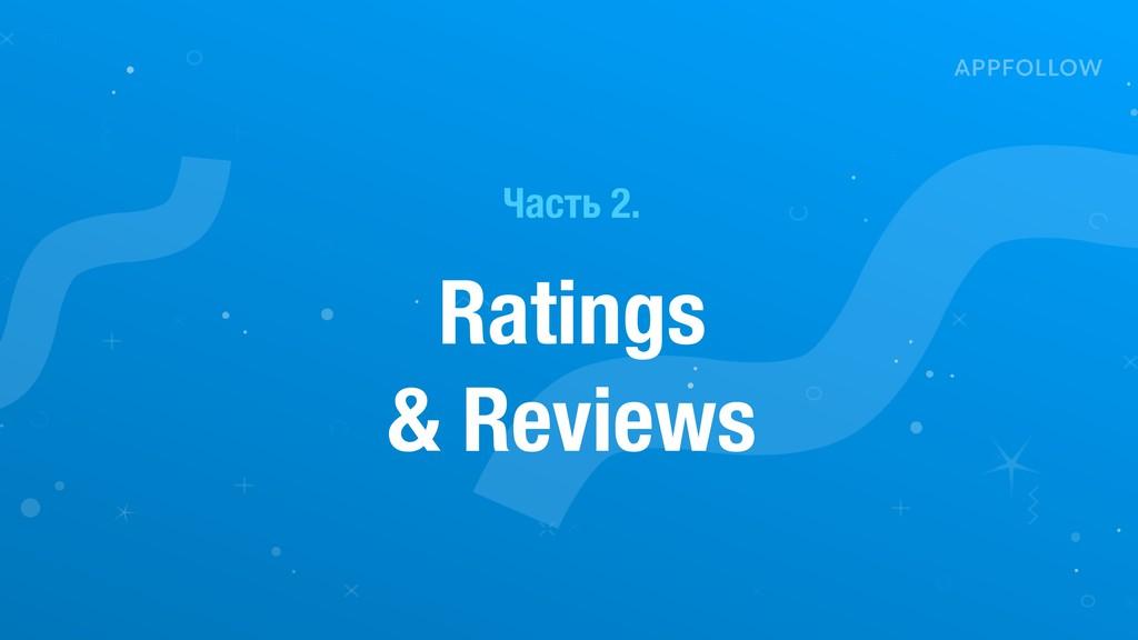 Часть 2. Ratings & Reviews