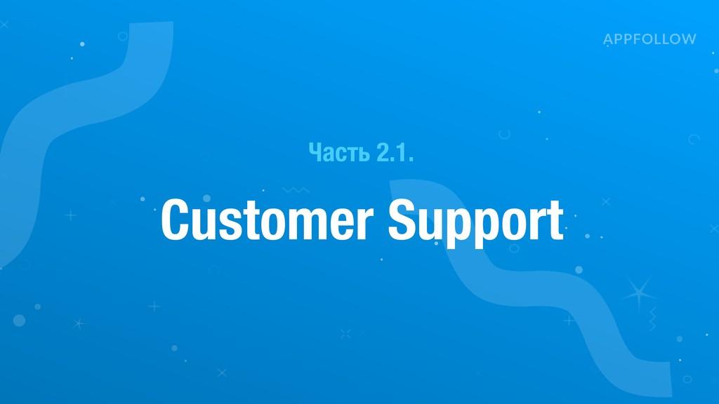 Часть 2.1. Customer Support