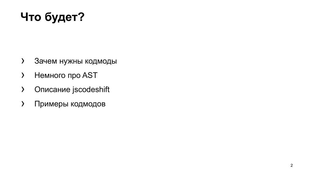 Что будет? >2 › Зачем нужны кодмоды › Немного п...