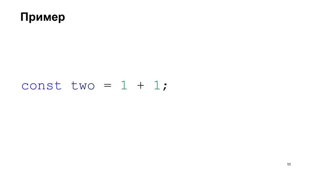 Пример >11 const two = 1 + 1;