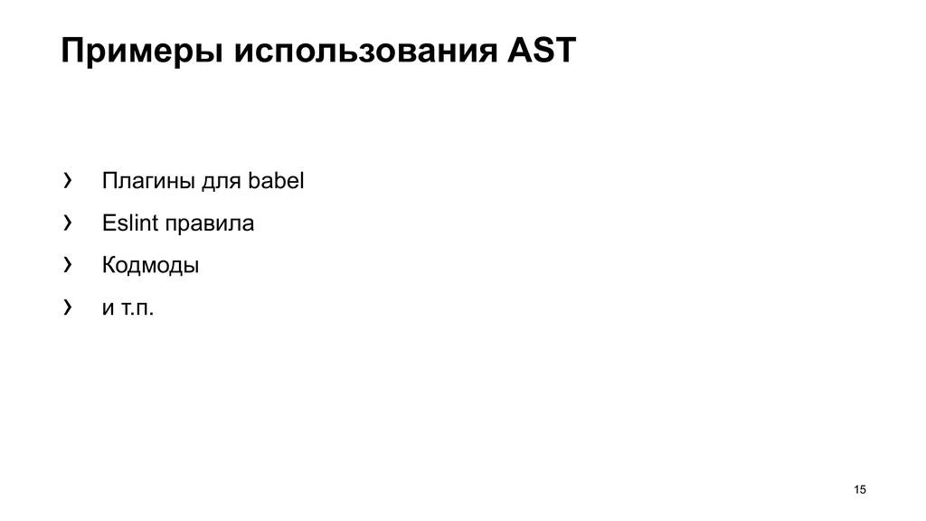 Примеры использования AST >15 › Плагины для bab...