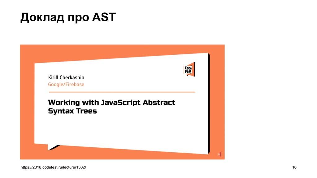 Доклад про AST >16 https://2018.codefest.ru/lec...