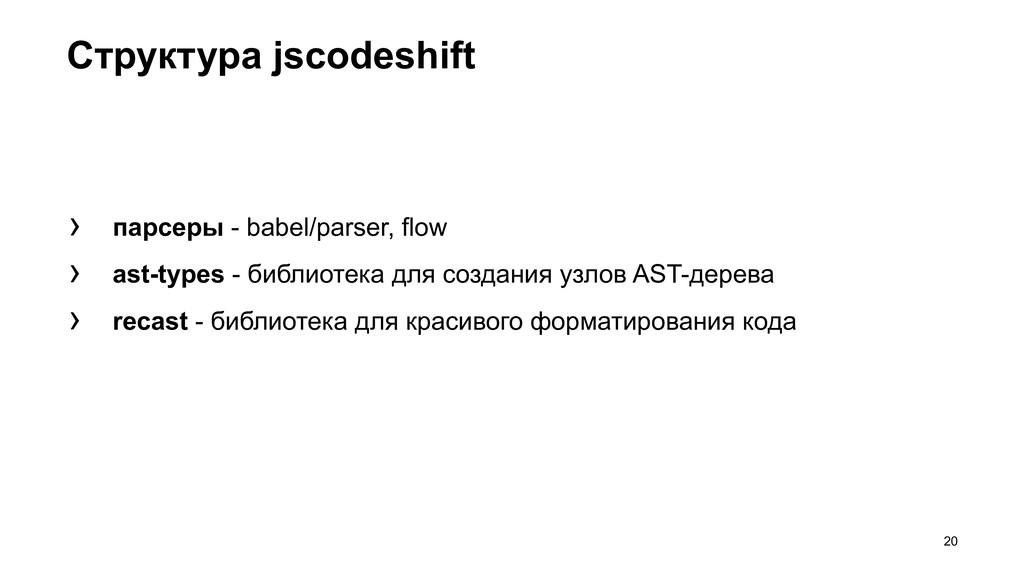 Структура jscodeshift >20 › парсеры - babel/par...