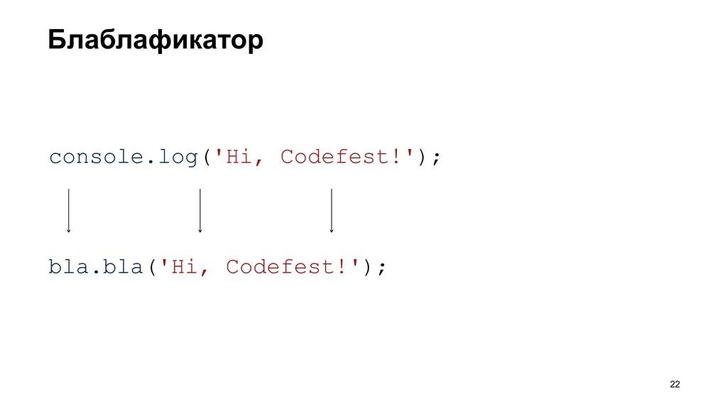 Блаблафикатор >22 console.log('Hi, Codefest!');...