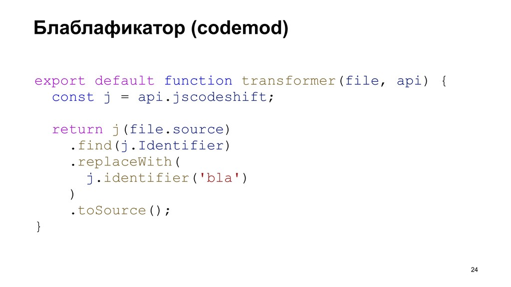 Блаблафикатор (codemod) >24 export default func...