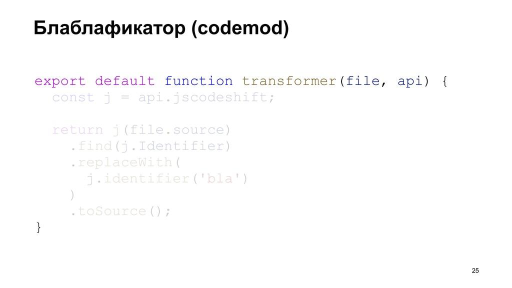 Блаблафикатор (codemod) >25 export default func...