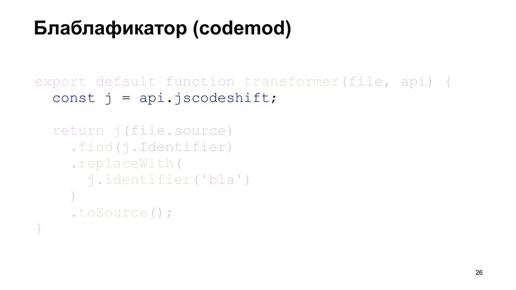 Блаблафикатор (codemod) >26 export default func...