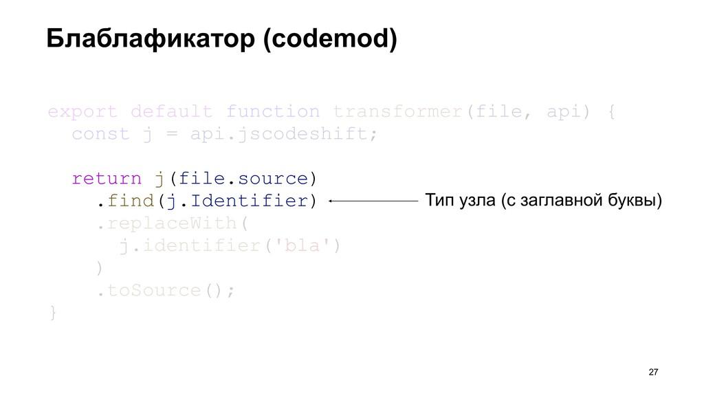 Блаблафикатор (codemod) >27 export default func...