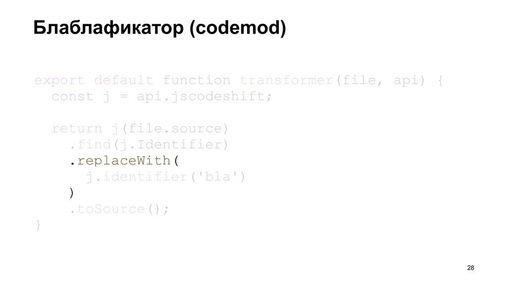 Блаблафикатор (codemod) >28 export default func...