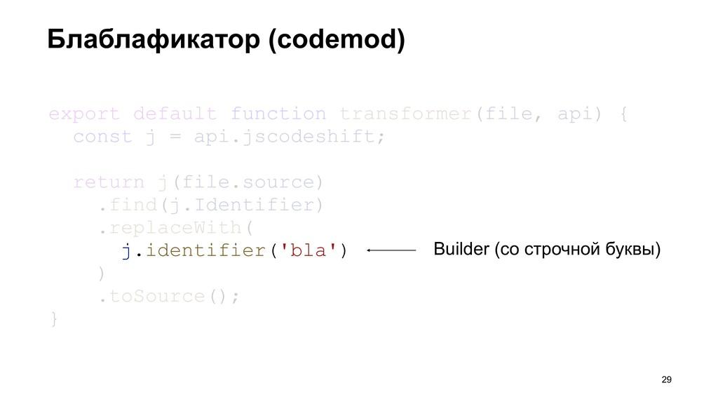 export default function transformer(file, api) ...