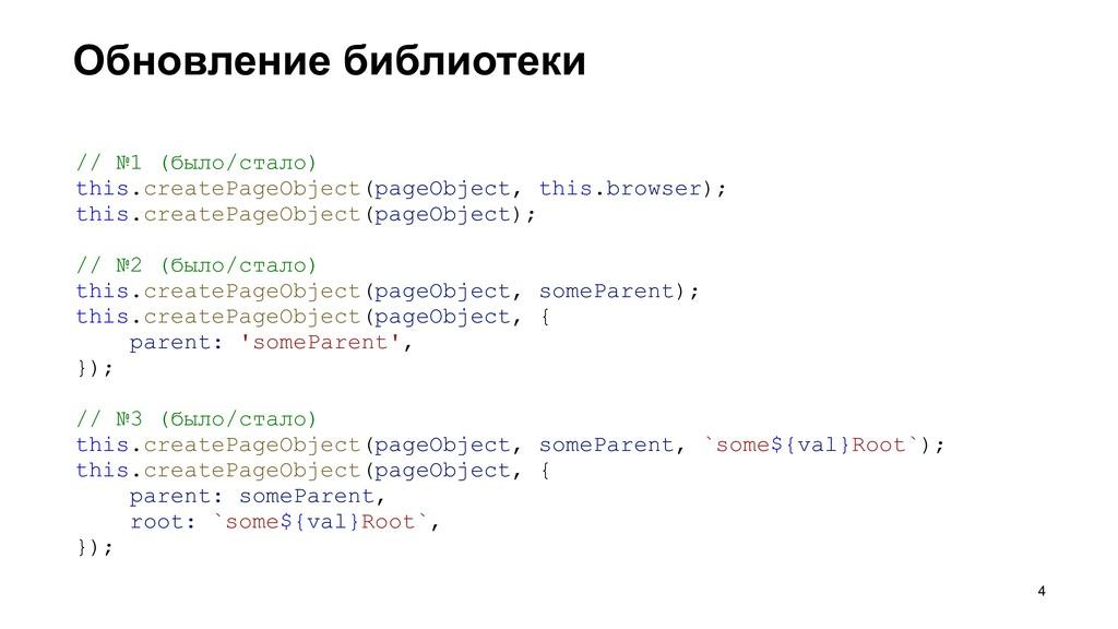 Обновление библиотеки >4 // №1 (было/стало) thi...