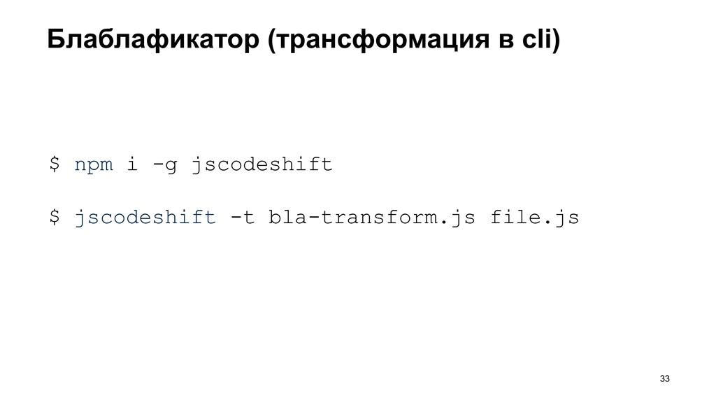 Блаблафикатор (трансформация в cli) >33 $ npm i...
