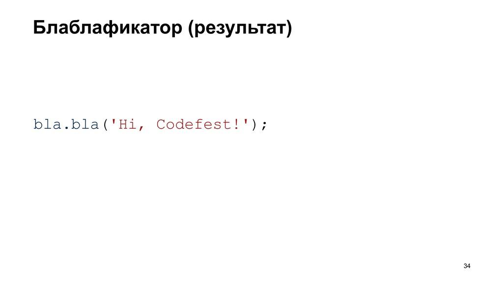Блаблафикатор (результат) >34 bla.bla('Hi, Code...