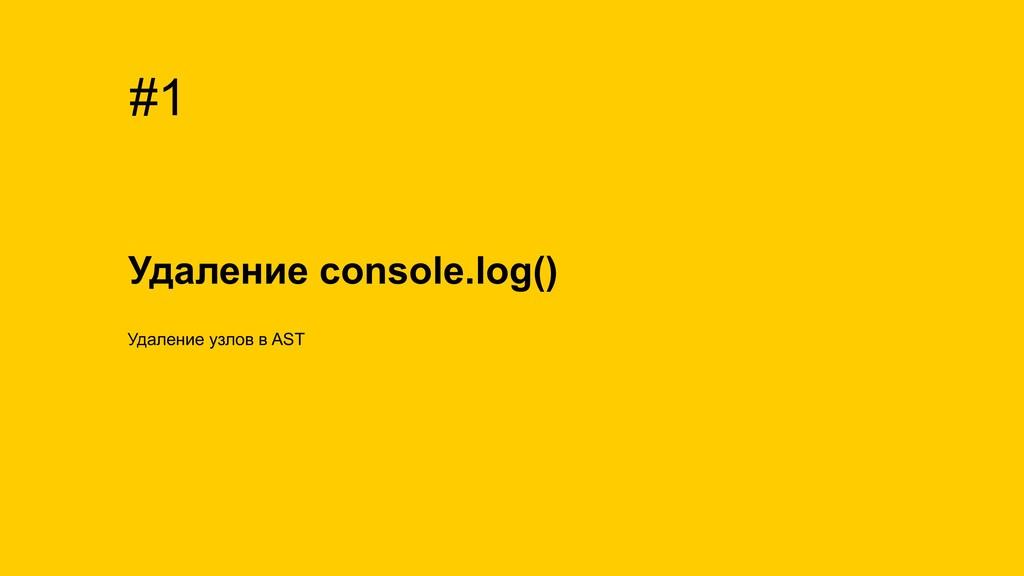 Удаление console.log() #1 Удаление узлов в AST