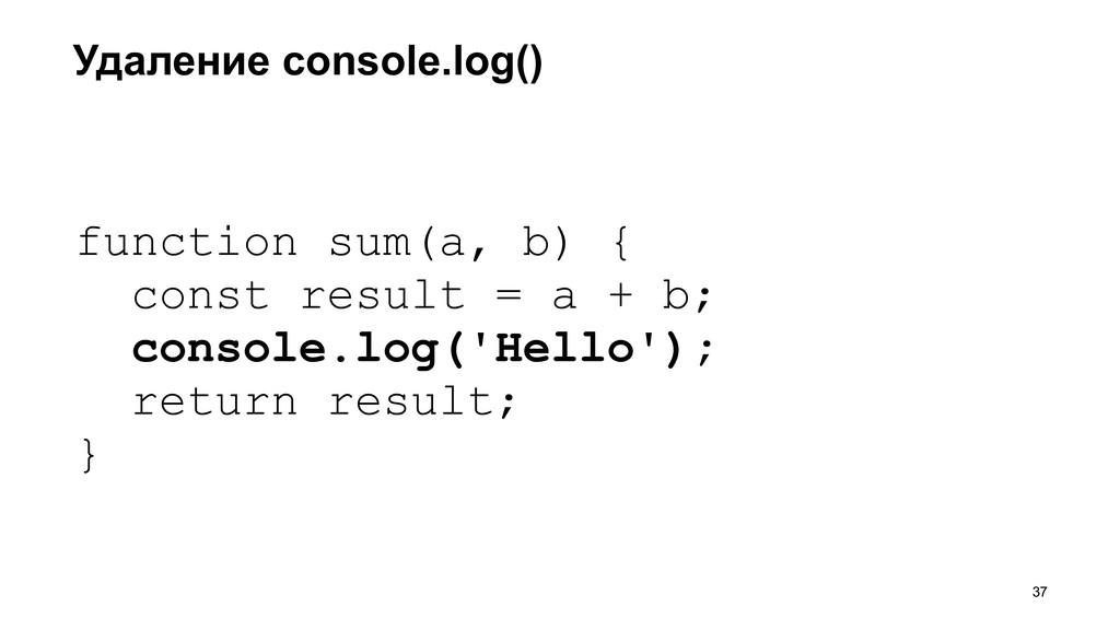 Удаление console.log() >37 function sum(a, b) {...
