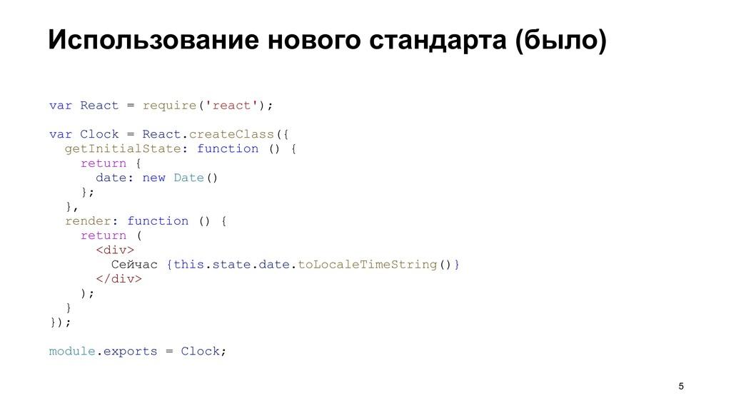 Использование нового стандарта (было) >5 var Re...
