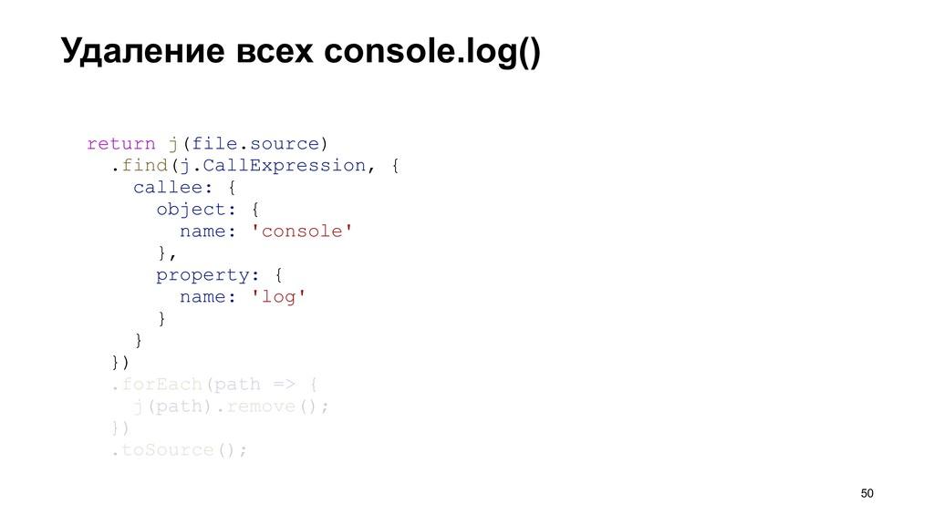 Удаление всех console.log() >50 return j(file.s...