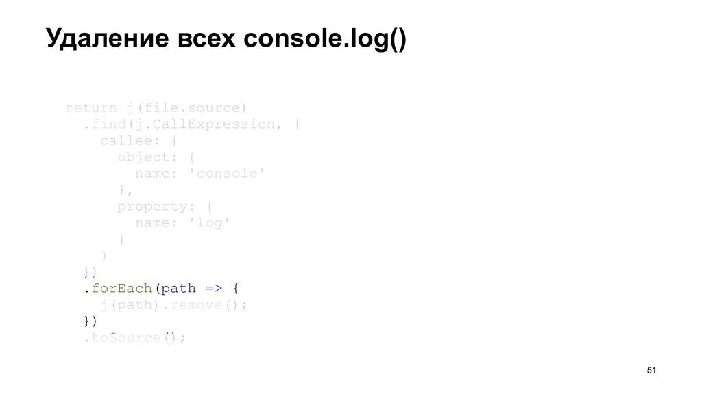 Удаление всех console.log() >51 return j(file.s...