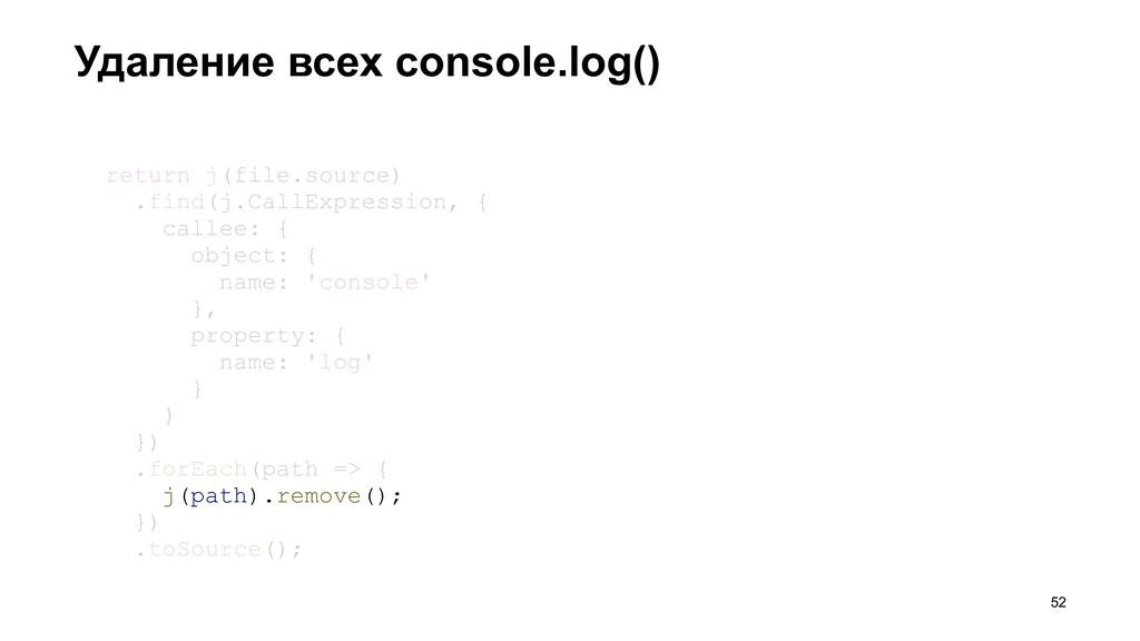 Удаление всех console.log() >52 return j(file.s...