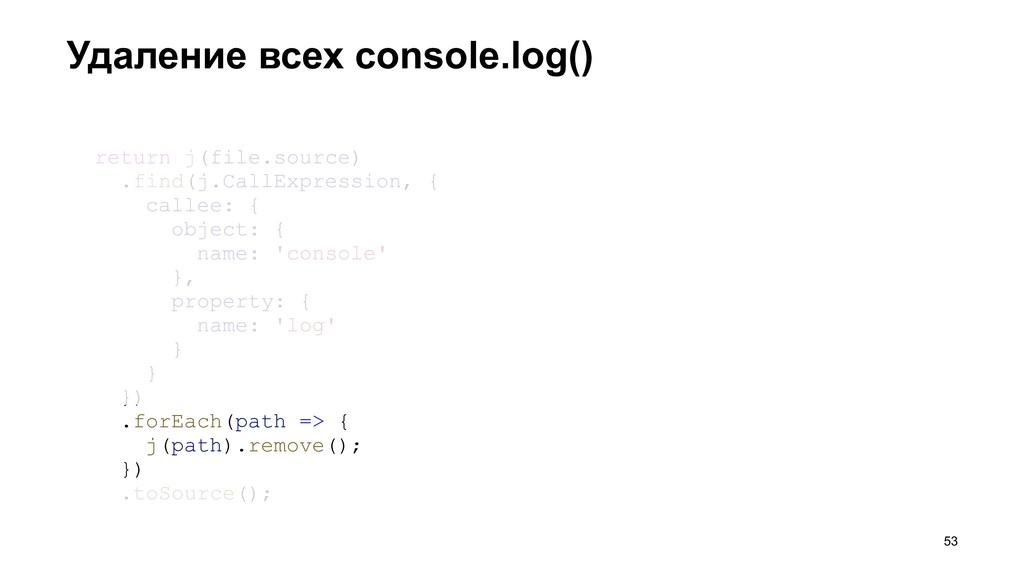 Удаление всех console.log() >53 return j(file.s...