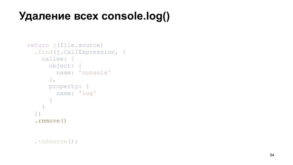 Удаление всех console.log() >54 return j(file.s...
