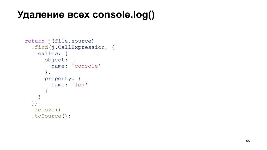 Удаление всех console.log() >55 return j(file.s...