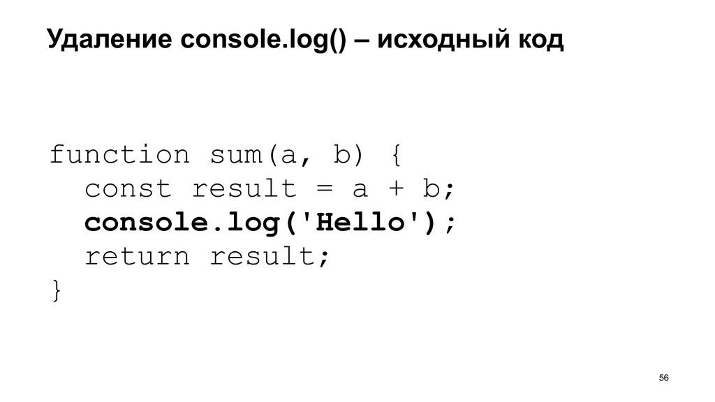 Удаление console.log() – исходный код >56 funct...