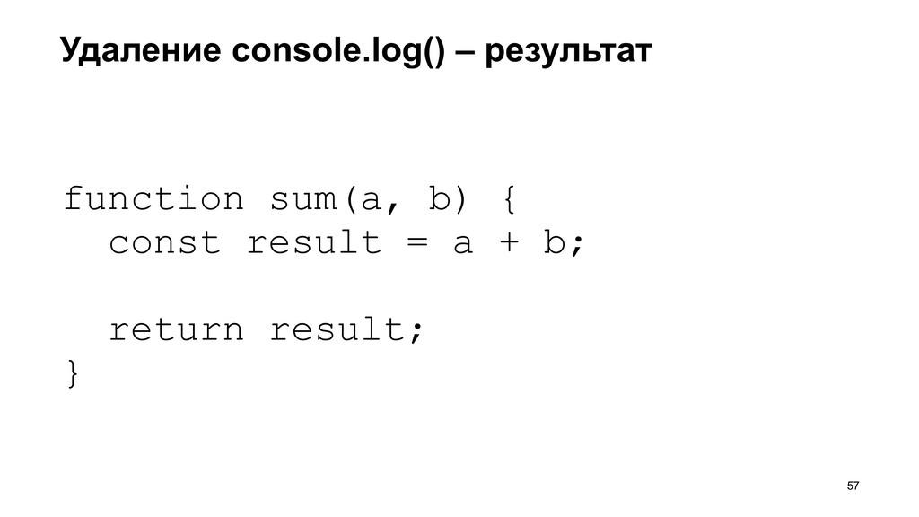 Удаление console.log() – результат >57 function...